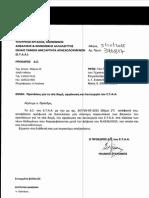 Έγγραφο ΕΤΑΑ προς ΤΕΕ