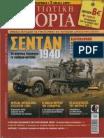 Στρατιωτική Ιστορία 205 (Γνώμων) Stratiotiki Istoria