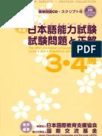 JLPT 2007 Level 3 - Exam Papers