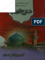 Futuh'ul Ghay'eb [Urdu]