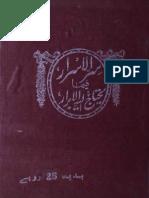 Sirr al-Asrar [Arabic/Urdu]