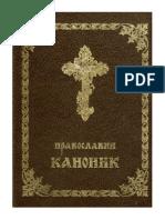 Pravoslavni Kanonik