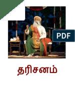 ISHA Dharisanam - Sadhguru Jaggi Vasudev - ISHA Foundation