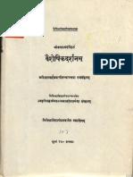 Vaisheshika Darshanam - Mithila Vidya Peetha