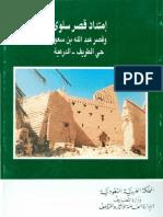 إمتداد قصر سلوى - قصر عبدالله بن سعود - حي الطريف - الدرعية