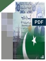 FDI in Pakistan