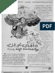 Janaki Tho Janaantikam (జానకితో జనాంతికం)