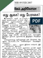 Jaggi pdf books sadhguru vasudev