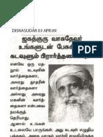 ISHA Dinam Dinam Ananthame - Sadhguru Jaggi Vasudev - ISHA Foundation