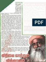 ISHA Vithiyai Maatrum Vinganam - Sadhguru Jaggi Vasudev - ISHA Foundation