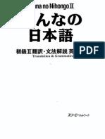 Minna No Nihongo Beginner II - Translation & Grammatical Notes
