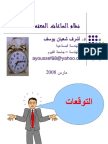 Credit Hours System Arabic Version