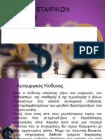 02_business_risk_analysis_2.pptx
