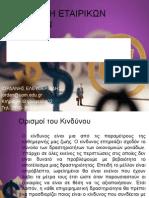 01_business_risk_analysis.pptx
