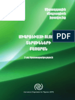 Migration Law Glossary Armenian