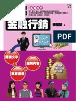 1MD2圖解金融行銷-試閱讀檔
