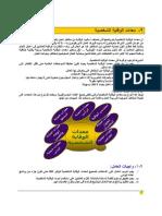 9 (معدات الوقاية الشخصية).pdf