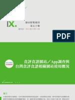 InsightXplorer Biweekly Report_20151015