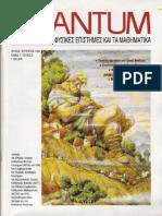 Quantum Τόμος 1ος  τεύχος2. 7&8 1994