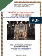 ΠΡΟΒΟΛΗ DVD