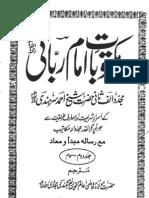 Maktoobaat e Sheikh Mujaddid Alif Thani Shaikh Ahmad Sarhindi (r.a) Part 2