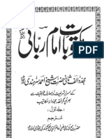 Maktoobaat e Sheikh Mujaddid Alif Thani Shaikh Ahmad Sarhindi (r.a) Part 1