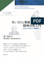 【立読】生い立ちと業績から学ぶ精神分析入門 22人のフロイトの後継者たち