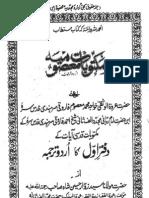 Maktoobaat e Masoomia by Khawaja Muhammad Masoom Sarhindi (r.a) Part 1