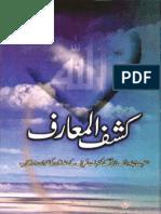 Kashful Maarif - Maktoobaat e Sheikh Mujaddid Alif Thani Shaikh Ahmad Sarhindi (r.a) Part 1