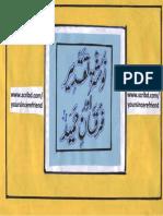 Nawishta Taqdeer or Quran