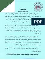 تفاصيل المرحلة الأولى لانتخابات مجلس النواب.pdf