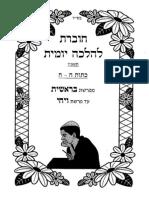 halacha yomit booklet