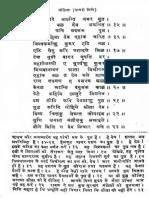 Bichitra Ramayana- Vishwanath Khuntia