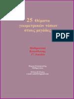 Geometrikoi_topoi_migades