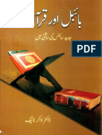 quran aur bible science ki roshni main -- debate