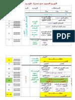 التوزيع السنوي جذع مشترك علوم وتكنولوجيا.docx