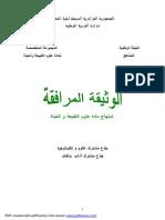 الوثيقة المرافقة لمادة ع-ط-ح  ل1ع و1أ.pdf