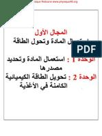 مذكرات الاولى ثانوي.pdf