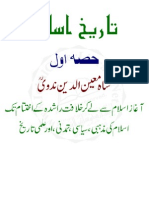 Tareekh e Islam (Shah Moeen-Ud-Din Nadvi) Part-1
