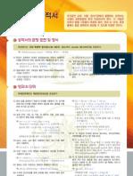 교정 시험 성적서 작성 지침
