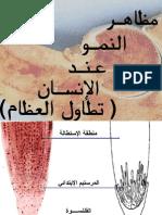 04 مظاهر النمو عند الإنسان (تطاول العظام).pps