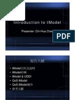 tModel結構和UDDI實作介紹
