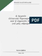 E Arkhaia Ellenike Demokratia Kai e Semasia Tes Gia Mas Semera - Kornelios Kastoriades