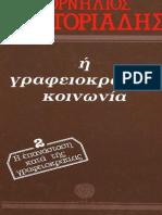 E Grapheiokratike Koinonia - Kornelios Kastoriades