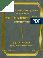 Snana Sandhyopasana With Guru Gita Hand Written - Swami Lakshman Joo