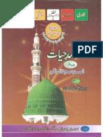 Maqsad-e-Hayat (Jild 2)