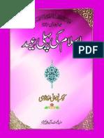 Islaam ki Pehli Eid