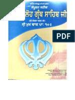Sri Sarbloh Granth sahib Ji (Part 2 of 2)