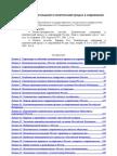Н.А. Баранов - Политические отношения и политический процесс в современной России (курс лекций)