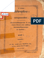 Vishnu Gita Hindi Translation 1919 - Bharat Dharma Maha Mandal